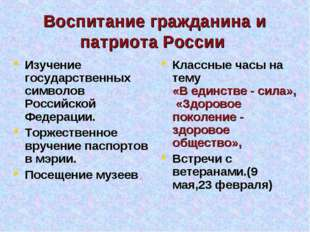 Воспитание гражданина и патриота России Изучение государственных символов Рос