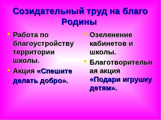 Созидательный труд на благо Родины Работа по благоустройству территории школы...