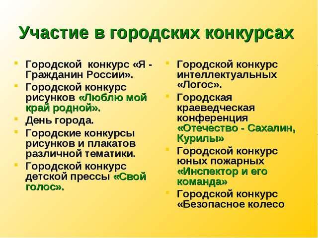 Участие в городских конкурсах Городской конкурс «Я - Гражданин России». Город...