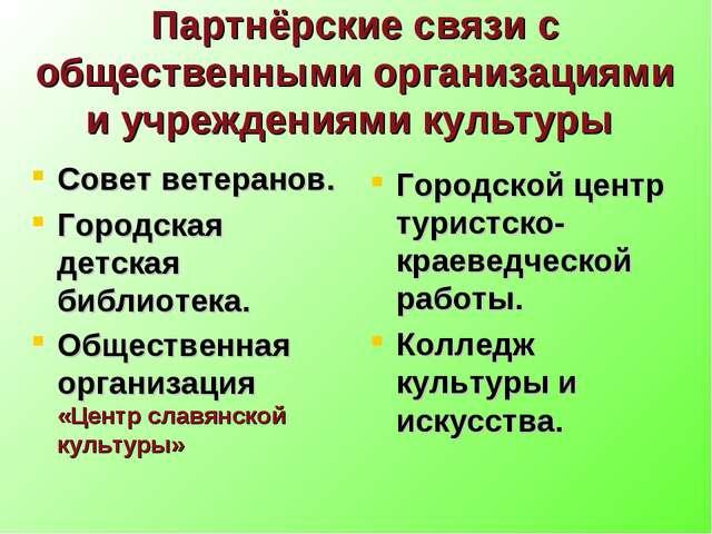 Партнёрские связи с общественными организациями и учреждениями культуры Совет...