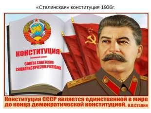 «Сталинская» конституция 1936г.
