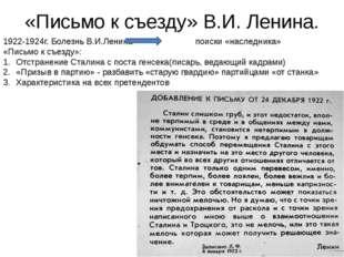 «Письмо к съезду» В.И. Ленина. 1922-1924г. Болезнь В.И.Ленина поиски «наследн