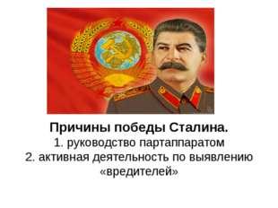 Причины победы Сталина. 1. руководство партаппаратом 2. активная деятельность