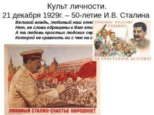Культ личности. 21 декабря 1929г. – 50-летие И.В. Сталина Великий вождь, люби