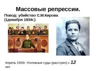 Массовые репрессии. Повод: убийство С.М.Кирова (1декабря 1934г.) Апрель 1935г