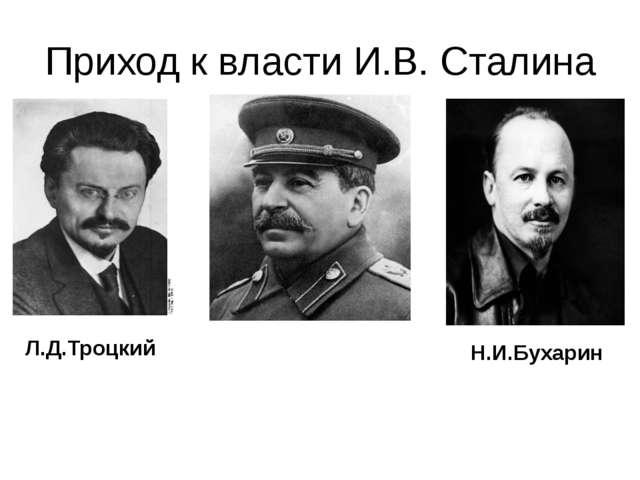 Приход к власти И.В. Сталина Л.Д.Троцкий Н.И.Бухарин