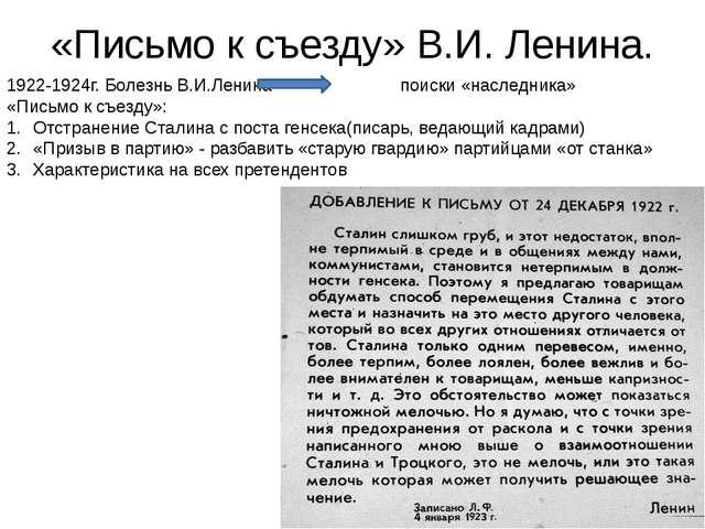 «Письмо к съезду» В.И. Ленина. 1922-1924г. Болезнь В.И.Ленина поиски «наследн...
