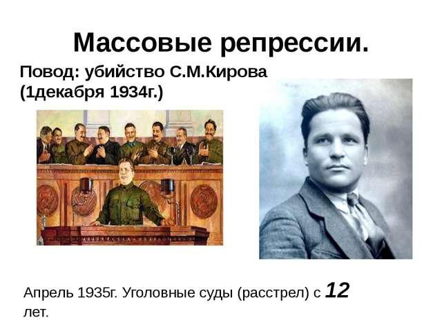 Массовые репрессии. Повод: убийство С.М.Кирова (1декабря 1934г.) Апрель 1935г...