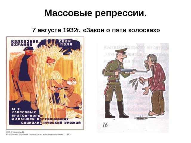 Массовые репрессии. 7 августа 1932г. «Закон о пяти колосках»