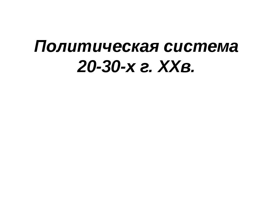Политическая система 20-30-х г. XXв.