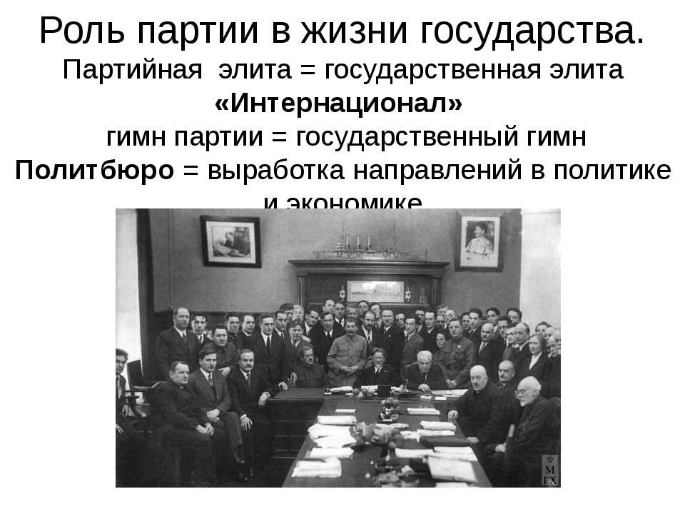 Роль партии в жизни государства. Партийная элита = государственная элита «Инт...