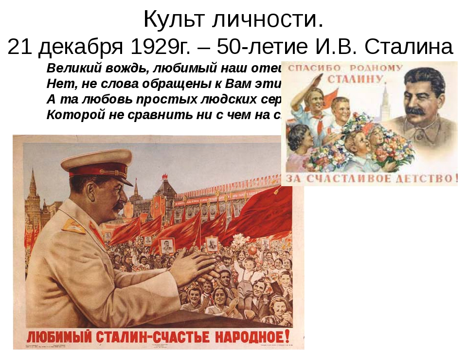 Культ личности. 21 декабря 1929г. – 50-летие И.В. Сталина Великий вождь, люби...