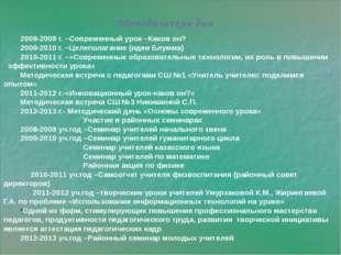 Методические дни 2008-2009 г. –Современный урок –Каков он? 2009-2010 г. –Цел