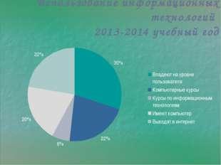 Использование информационных технологий 2013-2014 учебный год