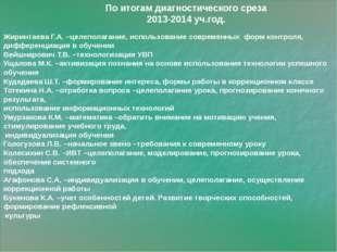 По итогам диагностического среза 2013-2014 уч.год. Жиринтаева Г.А. –целепола
