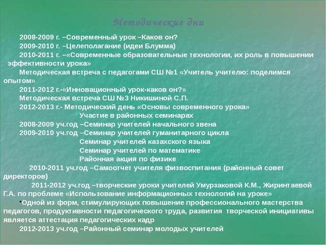 Методические дни 2008-2009 г. –Современный урок –Каков он? 2009-2010 г. –Цел...