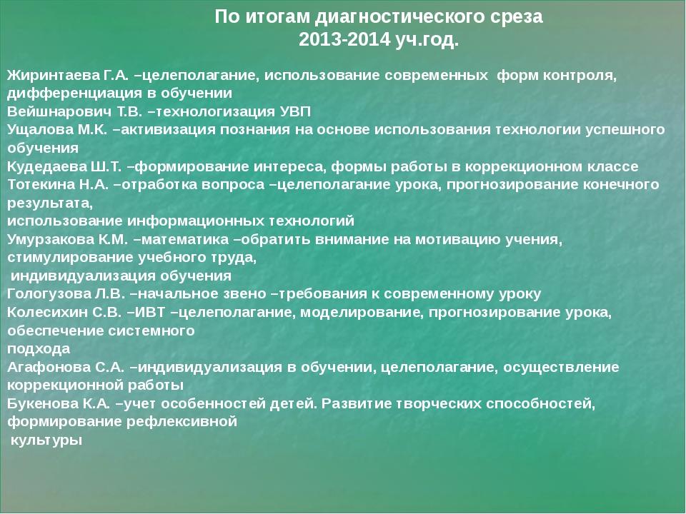 По итогам диагностического среза 2013-2014 уч.год. Жиринтаева Г.А. –целепола...