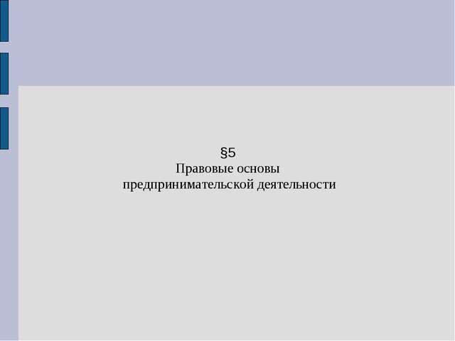 §5 Правовые основы предпринимательской деятельности