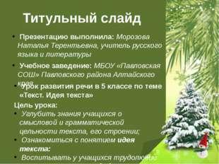 Титульный слайд Презентацию выполнила: Морозова Наталья Терентьевна, учитель