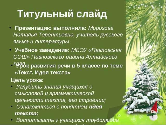 Титульный слайд Презентацию выполнила: Морозова Наталья Терентьевна, учитель...