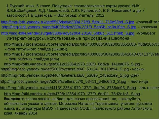 http://img-fotki.yandex.ru/get/5009/ladyo2004.231/0_5db6c_5111fbeb_S.jpg -мол...