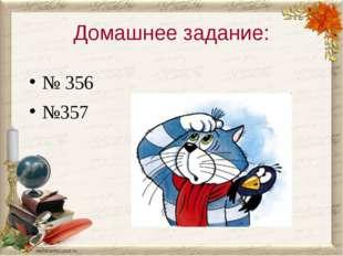 Домашнее задание: № 356 №357