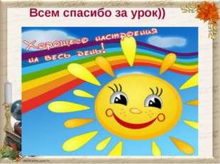 Всем спасибо за урок))