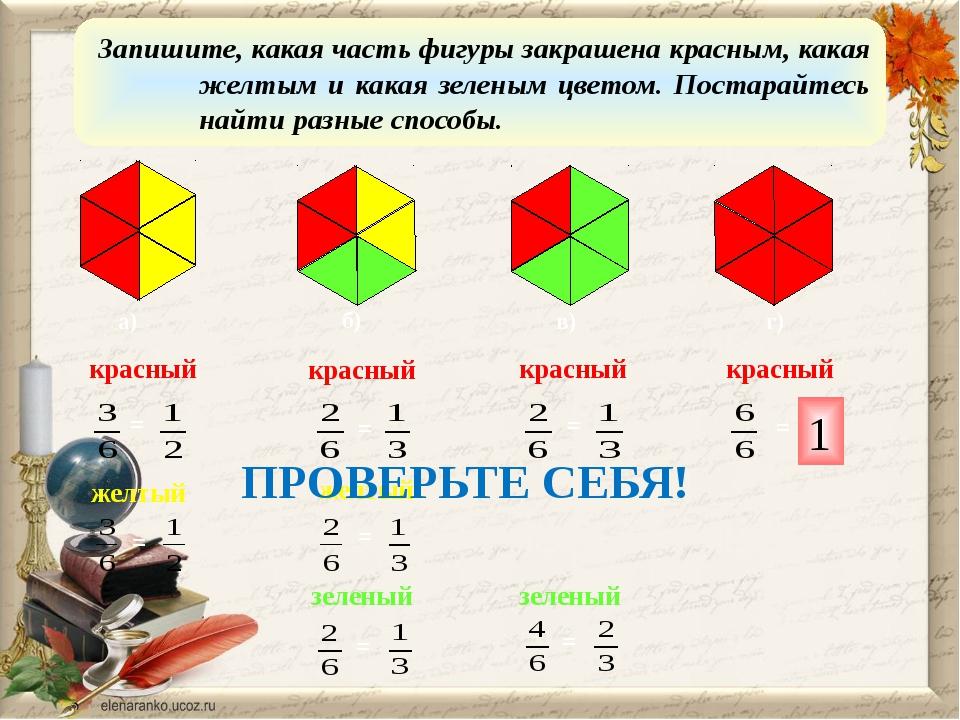 Запишите, какая часть фигуры закрашена красным, какая желтым и какая зеленым...