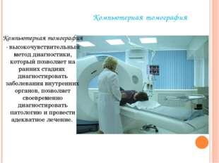 Компьютерная томография Компьютерная томография - высокочувствительный метод