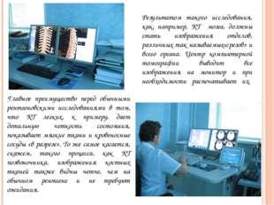 Результатом такого исследования, как, например, КТ мозга, должны стать изобра