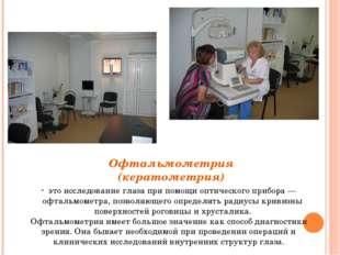 Офтальмометрия (кератометрия) это исследование глаза при помощи оптического п