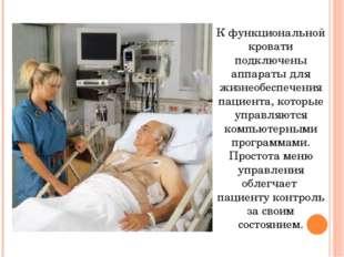 К функциональной кровати подключены аппараты для жизнеобеспечения пациента, к