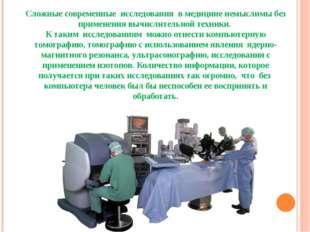 Сложные современные исследования в медицине немыслимы без применения вычисл
