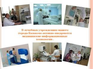 В лечебных учреждениях нашего города Балаково активно внедряются медицинские