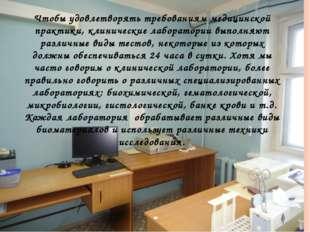 Чтобы удовлетворять требованиям медицинской практики, клинические лаборатории