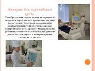 Аппарат для переливания крови С изобретением специальных аппаратов по операци