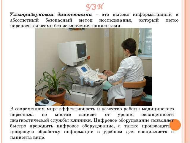 УЗИ Ультразвуковая диагностика – это высоко информативный и абсолютный безопа...
