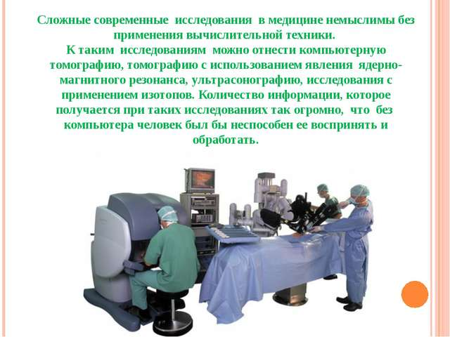 Сложные современные исследования в медицине немыслимы без применения вычисл...