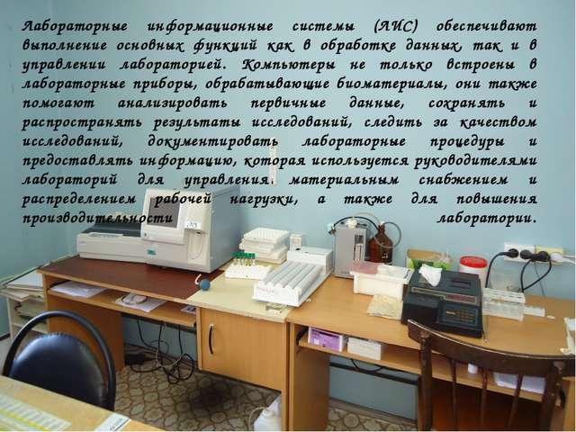 Лабораторные информационные системы (ЛИС) обеспечивают выполнение основных фу...