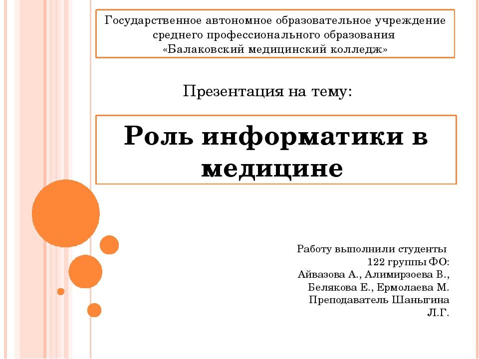 Роль информатики в медицине Презентация на тему: Государственное автономное о...