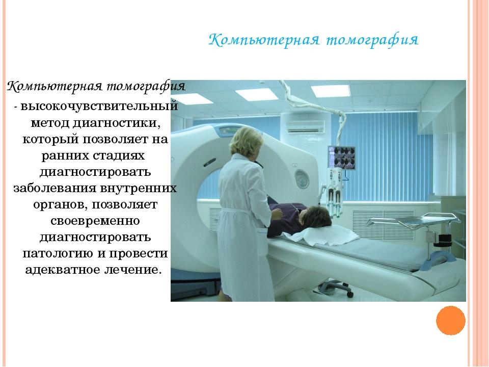 Компьютерная томография Компьютерная томография - высокочувствительный метод...