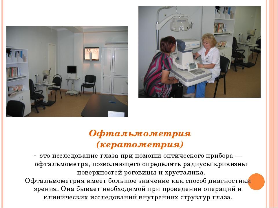 Офтальмометрия (кератометрия) это исследование глаза при помощи оптического п...