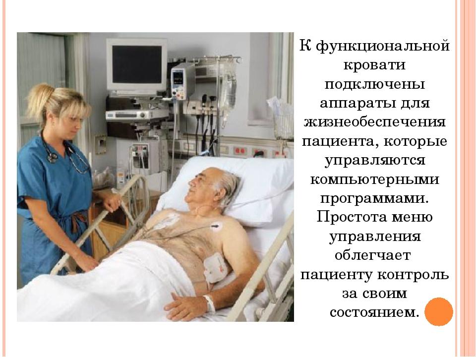 К функциональной кровати подключены аппараты для жизнеобеспечения пациента, к...