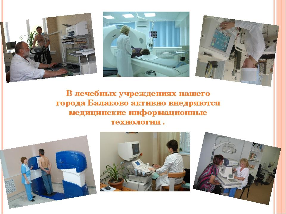 В лечебных учреждениях нашего города Балаково активно внедряются медицинские...