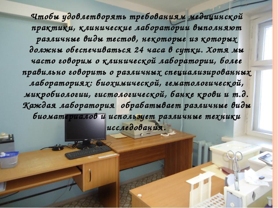 Чтобы удовлетворять требованиям медицинской практики, клинические лаборатории...
