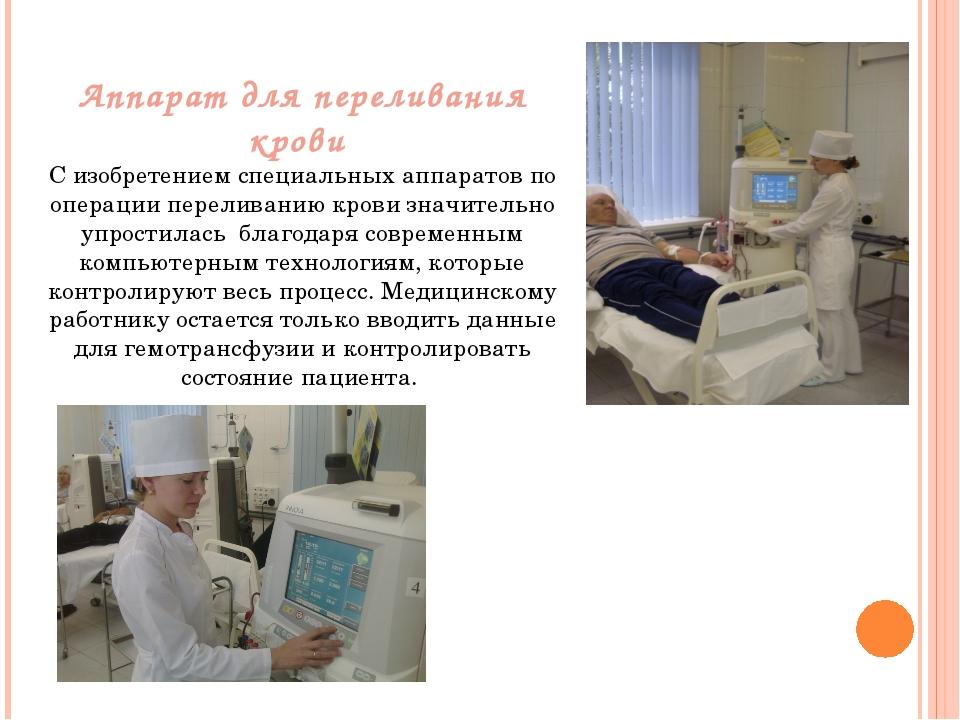 Аппарат для переливания крови С изобретением специальных аппаратов по операци...