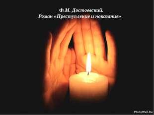 Ф.М. Достоевский. Роман «Преступление и наказание»