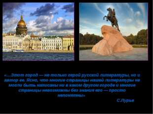 «…Этот город — не только герой русской литературы, но и автор ее. Ясно, что м