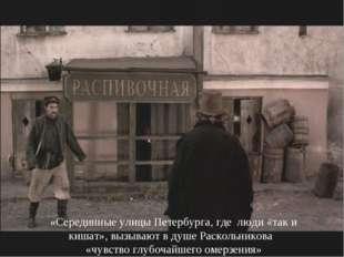 «Серединные улицы Петербурга, где люди «так и кишат», вызывают в душе Расколь