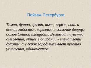 Пейзаж Петербурга Темно, душно, грязно, пыль, «грязь, вонь и всякая гадость»,